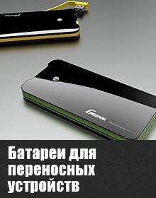 Аккумуляторы для портативных устройств - RC HOBBY