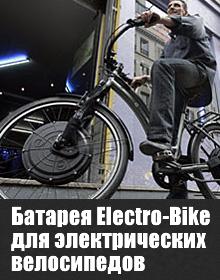 Аккумуляторы для эелктровелосипедов - RC HOBBY