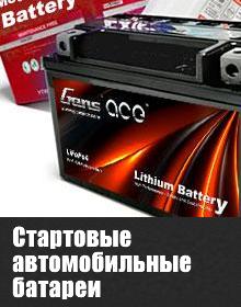 Стартовые автомобильные аккумуляторы - RC HOBBY
