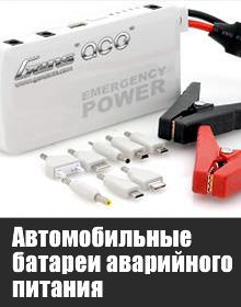 Аккумуляторы аварийного питания - RC HOBBY